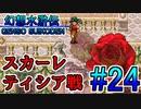 スカーレティシア戦【幻想水滸伝】ゆっくり実況part24 ゆっくりボイスあり