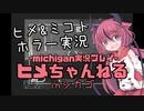 【michigan】毎回レポーターが死ぬヒメちゃんねるinシカゴ Take1【鳴花ヒメ&ミコト実況】