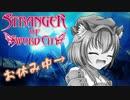 【剣の街の異邦人】寺子屋異邦冒険譚!その8!【ゆっくり実況】