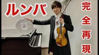 iRobot「ルンバ」をヴァイオリンで演奏し