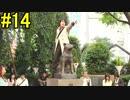 神ゲー!!と聞いた『428~封鎖された渋谷で~』を実況#14