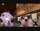 【1分弱車載祭】(#01)ゆかりさん、ふらっと「長崎市:諏訪神社」へ!【ボイロ車載】