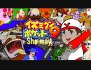 【合作】イズミクンポケット9 She way【パワポケ9×チャー研】