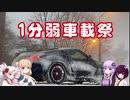 【1分弱車載祭】Z34北海道気まぐれドライブそのβ【そらゆかきりつい実況】【VOICEROID車載】