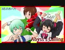 【Minecraft】Abyss's Calling【15話】