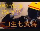 ニコ生七武海勧誘動画~目指せニコ生天下 やる気のある人材募集 うちは厳しいので根性第一~