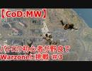 【CoD:MW】バトロワ初心者が野良でWarzoneに挑戦(字幕プレイ) #3