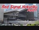 【長距離バイク車載4】Red Signal Hokuriku Part01 ~赤信号何回で大阪から新潟まで行けるかやってみた~ (大阪~枚方)