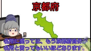 ゆっくりの紙芝居風旅行記4話 京都編