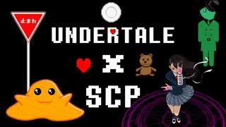 【アンダーテール】アンダーテールにSCP登場させてみた【SCP】