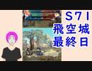 【FEH_584】 飛空城やってく! ( 第71回飛空城最終日! ) 【 ファイアーエムブレムヒーローズ 】 【 Fire Emblem Heroes 】