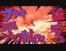 【MHW:IB】最速アプデ大型モンス ソロ討伐!モンスターハンター:アイスボーン【初見実況】part50
