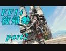 【FF14】エオルゼアの大地再びpart2【実況】