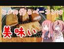 酒とつまみとやべーやつ 02 ヒ メ の 作 る ベ ー コ ン は 美 味 い