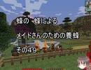 【Minecraft 】蜂の、蜂による、メイドさんのための養蜂49【1.12.2】