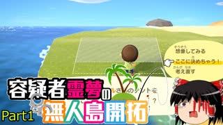【あつ森】霊夢容疑者の無人島開拓【Part1】