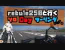【一分弱車載祭】レブル250と行くソロDayツーリング