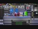 【VOICEROID実況】ドラゴン茜ちゃん宇宙で科学するpart4【Starbound】