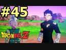 【メインシナリオ】ドラゴンボールZ_カカロット#45【HD画質】