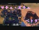 #35【シヴィライゼーション6 嵐の訪れ】拡張パック入り完全版 初心者向け解説プレイで築く日本帝国 PS4とXbox One版発売記念!【実況】