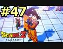【メインシナリオ】ドラゴンボールZ_カカロット#47【HD画質】