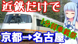 【1分弱車載祭】近鉄だけで京都から名古屋