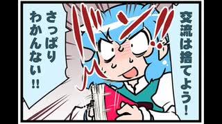 東方4コマ「がんばれ小傘さん」218 第二