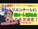 大村知事逆転勝利!文化庁、あいちトリエンナーレに補助金支給!