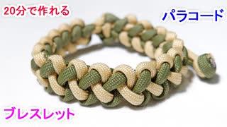 【超簡単 アクセサリー講座】パラコードでブレスレットの編み方!ジッパー編み