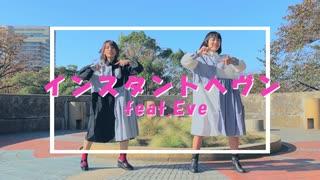 【うたゆきと夏狐】インスタントヘヴン【