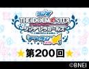 「デレラジ☆(スター)」【アイドルマスター シンデレラガールズ】第200回アーカイブ