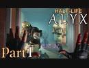 【楽しくVR実況!】~初めてのHalf-Life!~ Half-Life: Alyx【part1】
