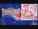 【20周年記念アレンジ】くみきょく64 -星のカービィ64メドレー-