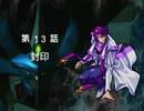 【TAS】スーパーロボット大戦EX コンプリ版 シュウの章 第13話