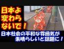 【海外の反応】 日本の 平和な 雰囲気が 素晴らしいと 話題に。 「日本よ、どうか変わらないで!」