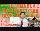 #616 まだ「日本は終わり」の「東大王」を検証。クイズ番組「東大王」を邪推すると見えるアレ。祝!41000名突破|みやわきチャンネル(仮)#756Restart616