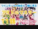 【アニメ実況】 アイドルマスター 第11話をツインテールの幼女と一緒に見る動画