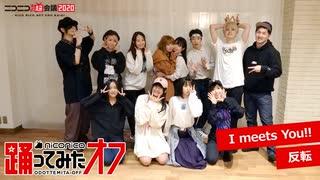 【反転】【踊オフ】踊り手12人で「I meets You!!」作って踊ってみたからみんなで踊りたい