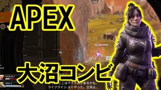 【Apex Legends】スナイパートリプルテイクで奇跡の2枚抜き!?勝利なるか?with Hannda
