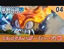 【聖剣伝説3 リメイク】フルメタルハガー(ハード)戦【体験版 実況】Part4