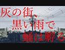 yakari - 灰の街、黒い雨で蛹は孵る feat. 初音ミク