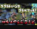 【日本人の反応コラボ】おきらくにスプラ2プラベマッチ!Part3【チュン視点】