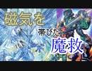 【遊戯王ADS】磁気を帯びた魔救 魔救デッキ