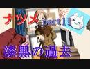 【ナツメ】フリーホラーゲームを朗読実況 part11