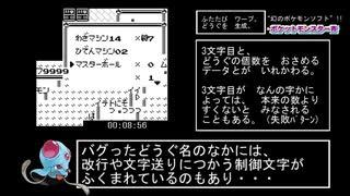 (5かい)ポケモン青 図鑑完成RTA 21:22(バ