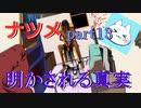【ナツメ】フリーホラーゲームを朗読実況 part13