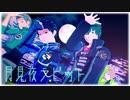 【MMDワートリ】格納庫組vsガロプラで[ 月見夜ラビット ](格納庫組)