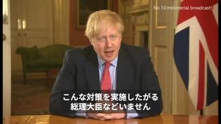 イギリスの首相がテレビ演説 「家から出