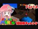 【マリオ64】1日64秒しかゲームできない茜ちゃん実況 4日目
