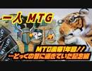 一人 MTG とっくに過ぎ去ったMTG復帰1年目記念という名の予定キャンセル腹いせ編